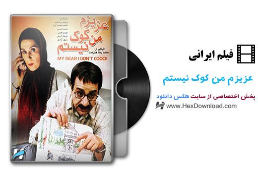 دانلود فیلم ایرانی عزیزم من کوک نیستم