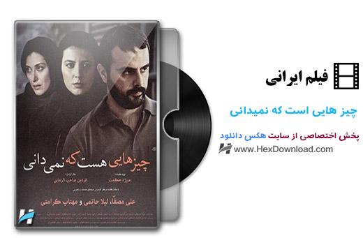 دانلود فیلم ایرانی چیزهایی هست که نمی دانی