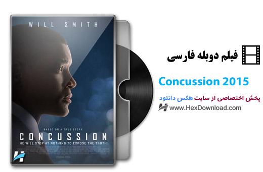 دانلود فیلم Concussion 2015 با لینک مستقیم هکس دانلود