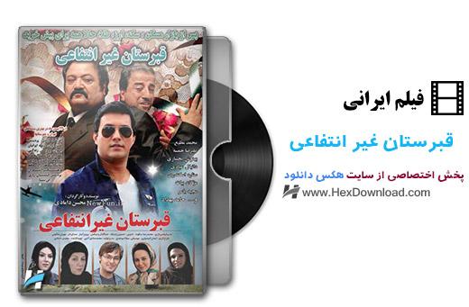دانلود فیلم ایرانی قبرستان غیر انتفاعی
