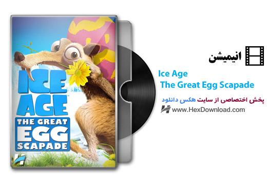 دانلود انیمیشن عصر یخبندان: در جستجوی تخم ها با دوبله فارسی