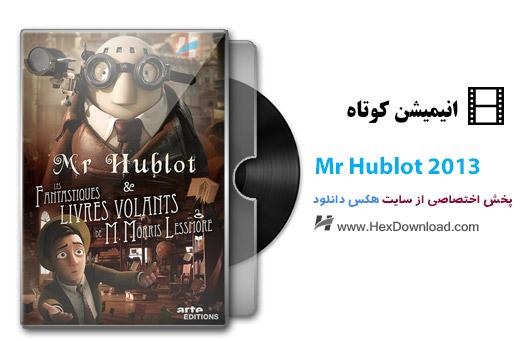 دانلود انیمیشن Mr Hublot 2013 با لینک مستقیم | هکس دانلود