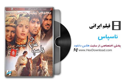 دانلود فیلم ایرانی ناسپاس