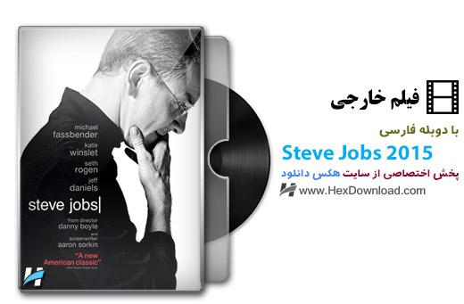 دانلود فیلم Steve Jobs 2015