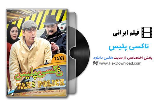 دانلود فیلم ایرانی تاکسی پلیس
