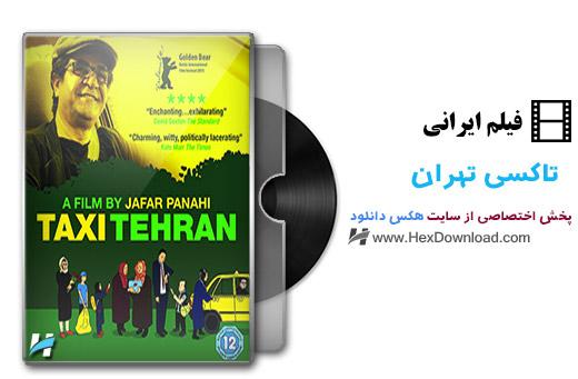 دانلود فیلم ایرانی تاکسی تهران