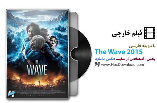 دانلود فیلم The Wave 2015 با دوبله فارسی   هکس دانلود