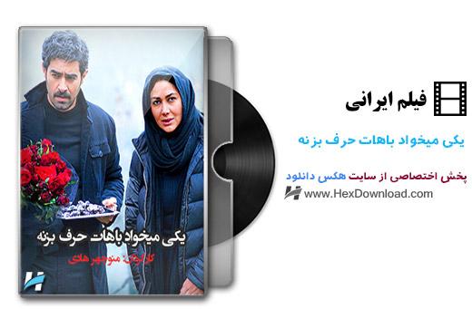 دانلود فیلم ایرانی یکی می خواد باهات حرف بزنه