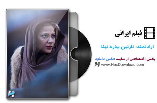 دانلود فیلم ایرانی ارادتمند؛ نازنین بهاره تینا