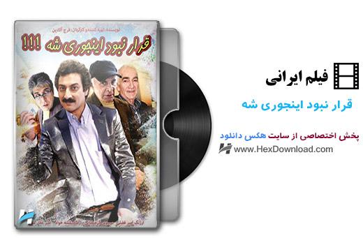 دانلود فیلم ایرانی قرار نبود اینجوری شه