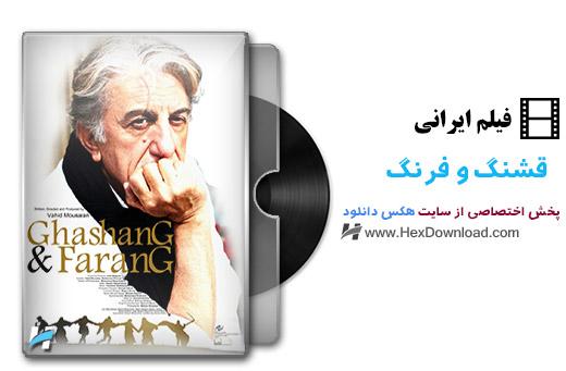 دانلود فیلم ایرانی قشنگ و فرنگ