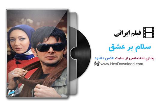 دانلود فیلم ایرانی سلام بر عشق