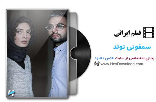 دانلود فیلم ایرانی سمفونی تولد