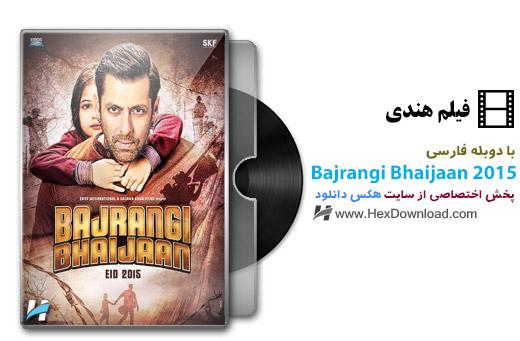 دانلود فیلم هندی Bajrangi Bhaijaan 2015 با لینک مستقیم