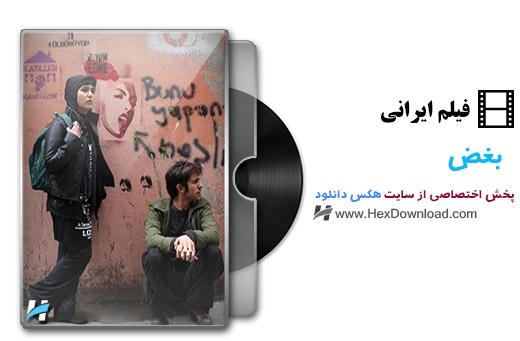 دانلود فیلم ایرانی بغض