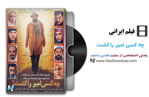 دانلود فیلم ایرانی چه کسی امیر را کشت