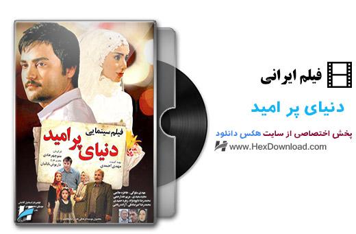 دانلود فیلم ایرانی دنیای پر امید