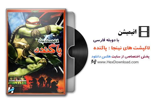 دانلود انیمیشن لاک پشت های : نینجا پاگنده با دوبله فارسی