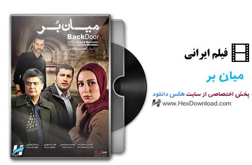دانلود فیلم ایرانی میان برٍ