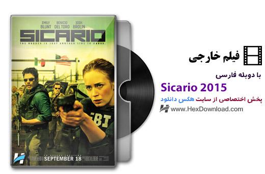دانلود فیلم Sicario 2015 با لینک مستقیم