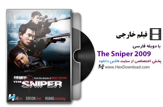 دانلود فیلم تک تیر انداز The Sniper 2009 با دوبله فارسی