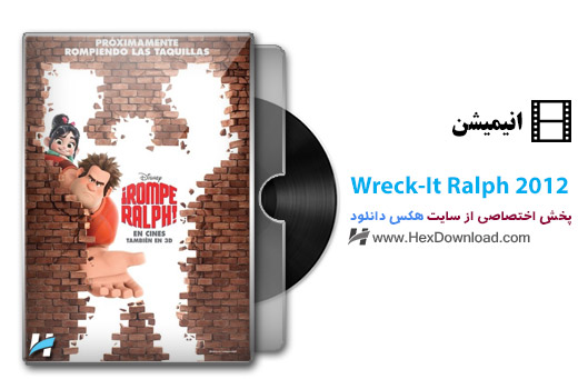 دانلود انیمیشن Wreck-It Ralph 2012 با لینک مستقیم