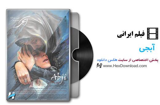 دانلود فیلم ایرانی آبجی