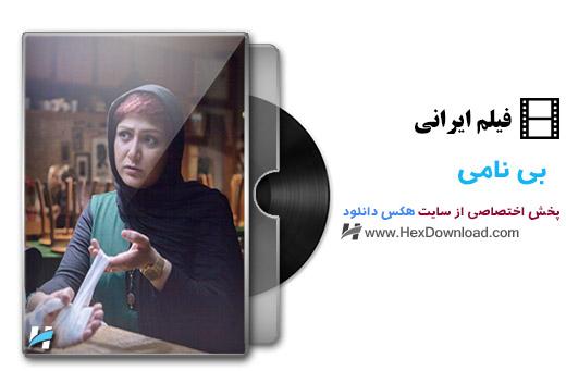 دانلود فیلم ایرانی بی نامی
