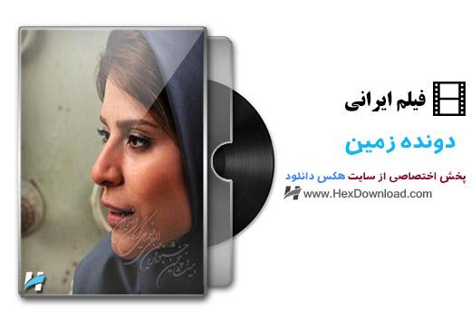 دانلود فیلم ایرانی دونده زمین