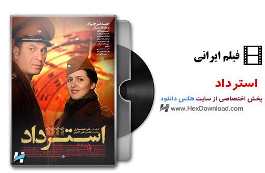 دانلود فیلم ایرانی استرداد با کیفیت عالی