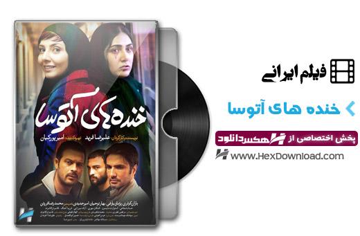 دانلود فیلم ایرانی خنده های آتوسا
