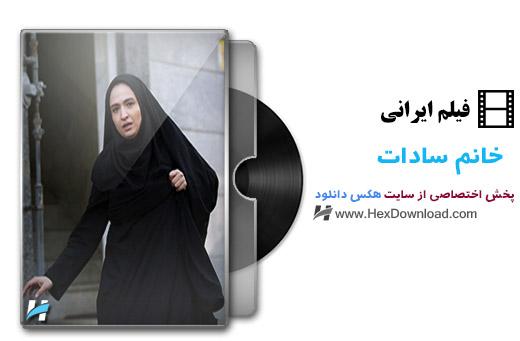 دانلود فیلم ایرانی خانم سادات