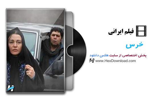 دانلود فیلم ایرانی خرس