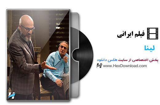 دانلود فیلم ایرانی لینا