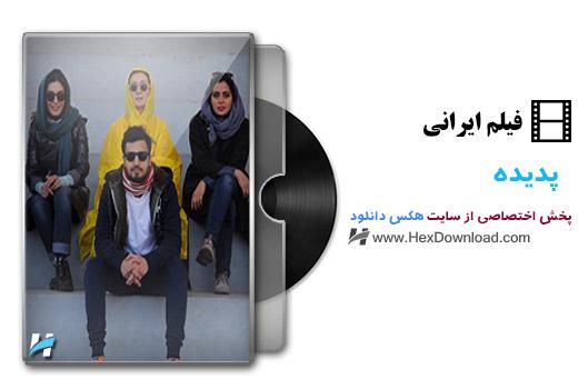 دانلود فیلم ایرانی پدیده