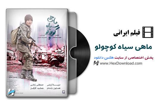 دانلود فیلم ایرانی ماهی سیاه کوچولو با کیفیت عالی