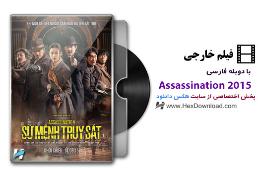 دانلود رایگان فیلم ترور Assassination 2015 با دوبله فارسی
