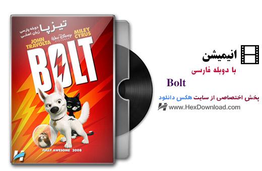دانلود انیمیشن Bolt 2008 با دوبله فارسی