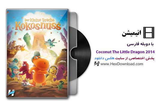 دانلود انیمیشن اژدهای کوچک Coconut The Little Dragon 2014 با دوبله فارسی