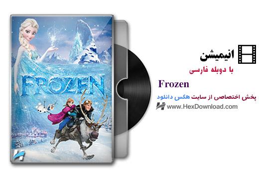 دانلود انیمیشن منجمد Frozen 2013 با دوبله فارسی