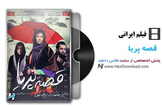 دانلود فیلم ایرانی قصه پریا