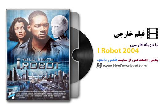 دانلود فیلم خارجی من ربات هستم I Robot 2004 با دوبله فارس