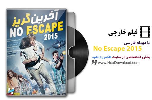 دانلود فیلم No Escape 2015