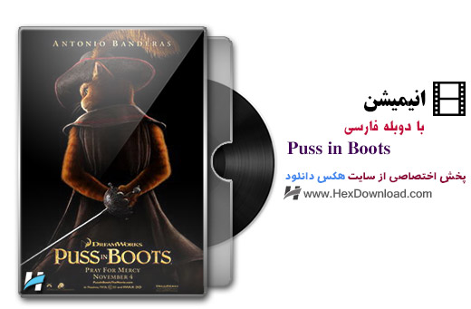 دانلود انیمیشن Puss in Boots 2011 با دوبله فارسی