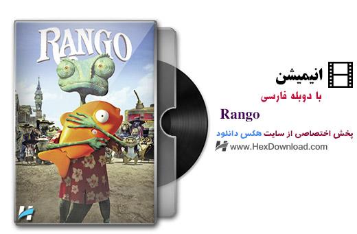 دانلود انیمیشن Rango 2011 با دوبله فارسی