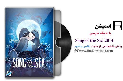 دانلود انیمیشن Song of the Sea 2014 با دوبله فارسی