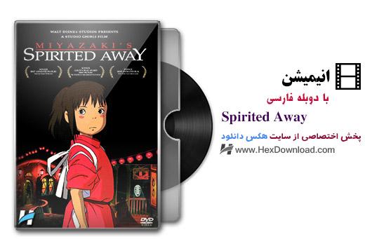 دانلود انیمیشن Spirited Away 2001 با دوبله فارسی