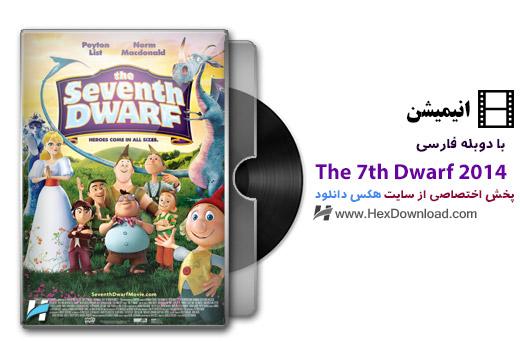 دانلود انیمیشن هفتمین کوتوله The 7th Dwarf 2014 با لینک مستقیم