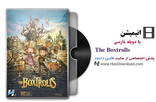 دانلود انیمیشن The Boxtrolls 2014 با دوبله فارسی