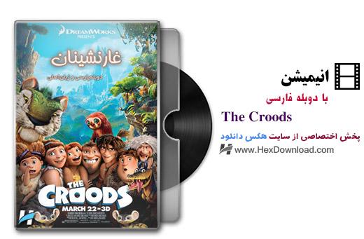 دانلود انیمیشن The Croods 2013 با دوبله فارسی
